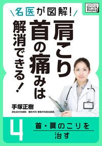 名医が図解! 肩こり・首の痛みは解消できる! (4) 首・肩のこりを治す-電子書籍
