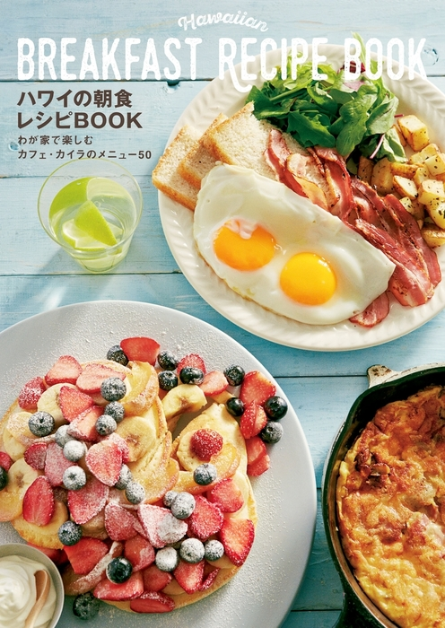 ハワイの朝食レシピBOOK拡大写真