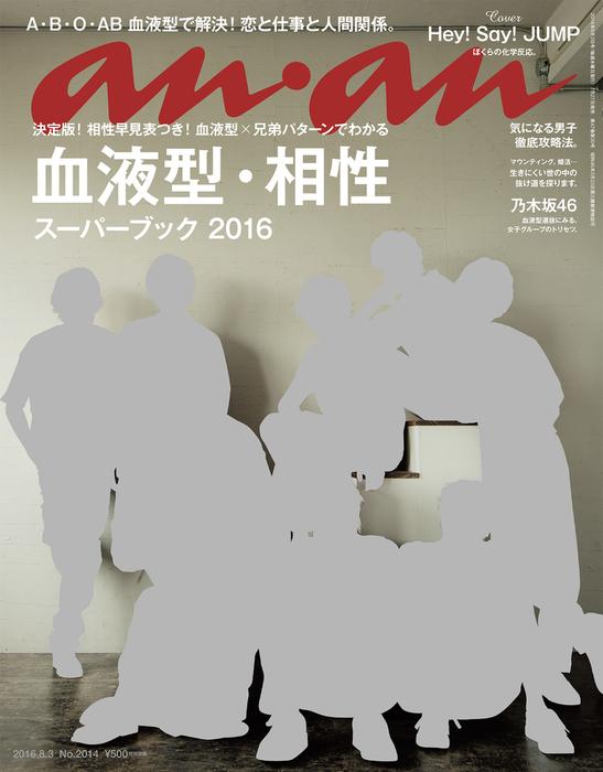 anan (アンアン) 2016年 8月3日号 No.2014拡大写真