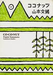 ココナッツ-電子書籍