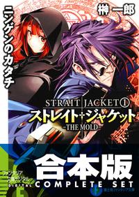 【合本版】ストレイト・ジャケット+フラグメント 全14巻