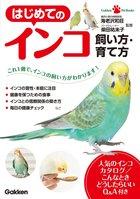 「GakkenPetBooks」シリーズ