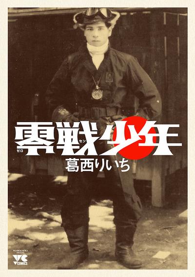 零戦少年-電子書籍