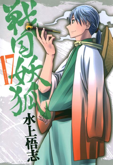 戦国妖狐 17巻拡大写真