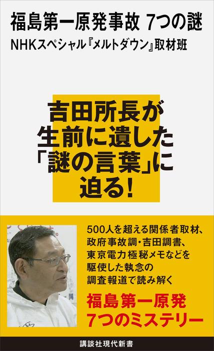 福島第一原発事故 7つの謎拡大写真