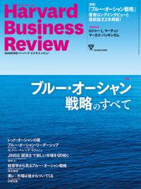 DIAMONDハーバード・ビジネス・レビュー 15年10月号-電子書籍