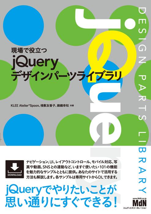 現場で役立つjQueryデザインパーツライブラリ拡大写真