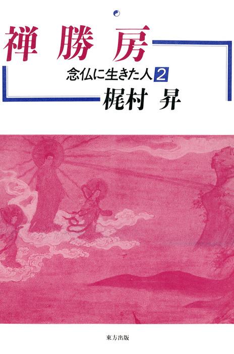 禅勝房 念仏に生きた人2拡大写真