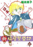 新・橘屋繁盛記(カノンコミック)