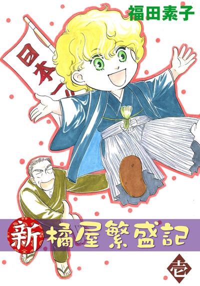 新・橘屋繁盛記 1-電子書籍