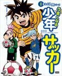 うまくなる少年サッカー-電子書籍