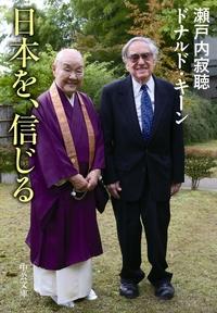 日本を、信じる