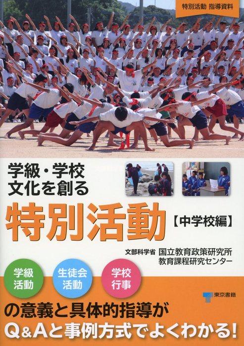 学級・学校文化を創る特別活動【中学校編】拡大写真