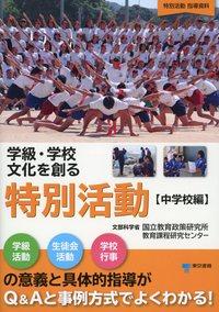学級・学校文化を創る特別活動【中学校編】-電子書籍