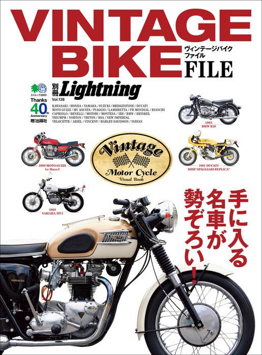 別冊Lightning Vol.138 VINTAGE BIKE FILE拡大写真