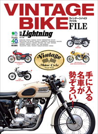 別冊Lightning Vol.138 VINTAGE BIKE FILE
