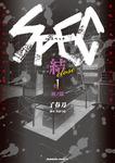 SPEC~結~ (1) 漸ノ篇-電子書籍