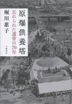 原爆供養塔 忘れられた遺骨の70年-電子書籍