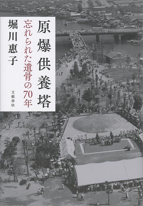 原爆供養塔 忘れられた遺骨の70年-電子書籍-拡大画像