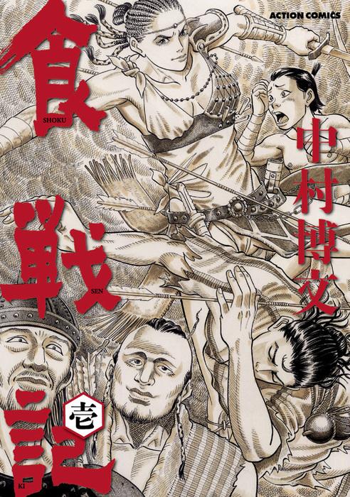 食戦記 / 1-電子書籍-拡大画像