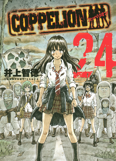 COPPELION Volume 24-電子書籍