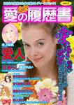 愛の履歴書Vol.2-電子書籍