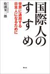 国際人のすすめ-電子書籍
