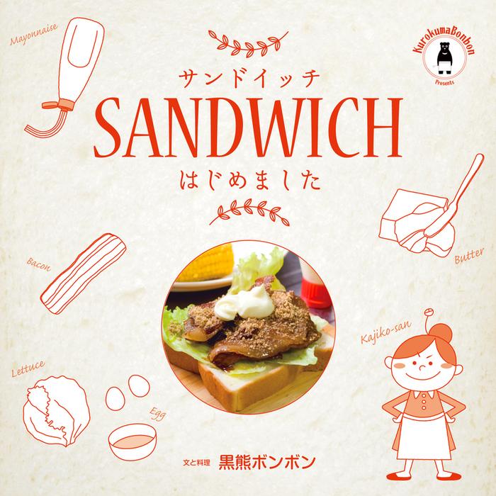 サンドイッチはじめました-電子書籍-拡大画像