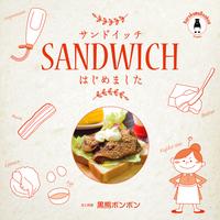 サンドイッチはじめました