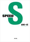 SPEED-電子書籍