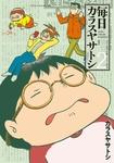 毎日カラスヤサトシ(2)-電子書籍