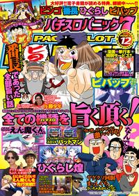 漫画パチスロパニック7 2014年12月号
