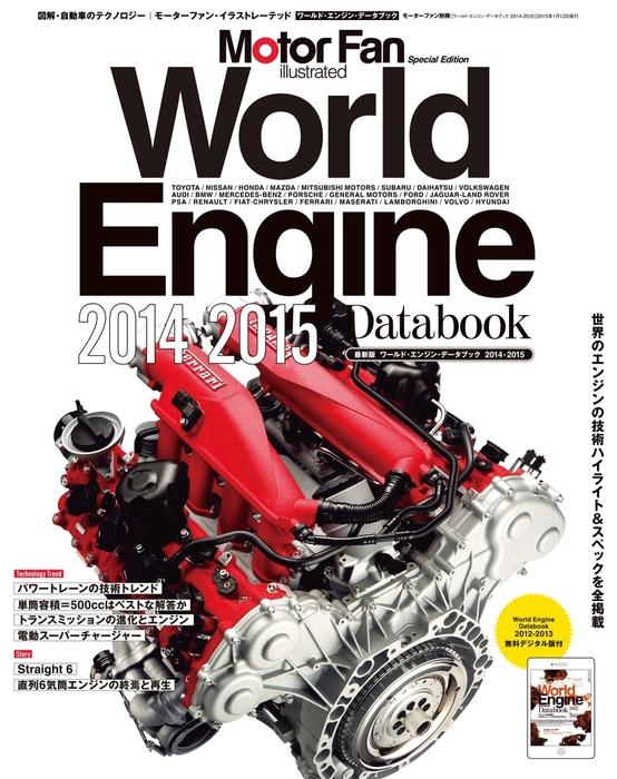 MFi特別編集World Engine Databook 2014 to 2015拡大写真