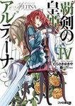 覇剣の皇姫アルティーナ4-電子書籍