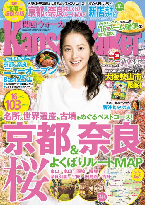 KansaiWalker関西ウォーカー 2016 No.6拡大写真