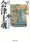 続 会津士魂 二 幻の共和国-電子書籍