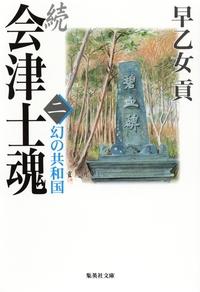 続 会津士魂 二 幻の共和国