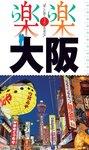 楽楽 大阪(2017年版)-電子書籍