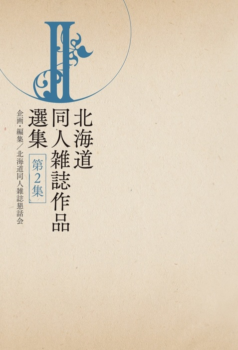 北海道同人雑誌作品選集 第2集-電子書籍-拡大画像