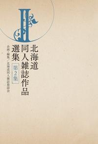 北海道同人雑誌作品選集 第2集