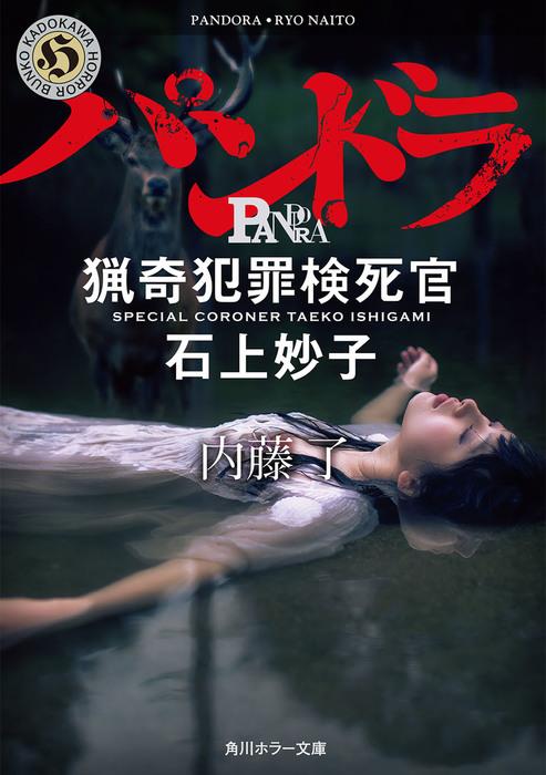 パンドラ 猟奇犯罪検死官・石上妙子-電子書籍-拡大画像