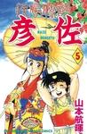 疾風伝説 彦佐(5)-電子書籍