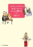 パリジェンヌのように少ないモノでスッキリ暮らす-電子書籍