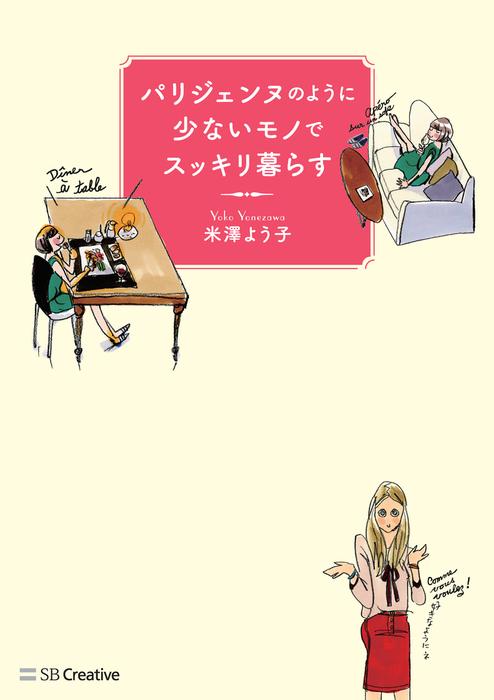 パリジェンヌのように少ないモノでスッキリ暮らす-電子書籍-拡大画像