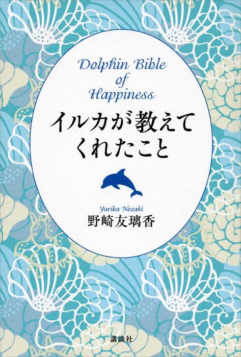 イルカが教えてくれたこと Dolphin Bible of Happiness拡大写真