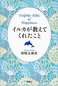 イルカが教えてくれたこと Dolphin Bible of Happiness-電子書籍