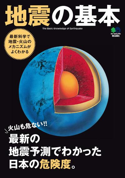 地震の基本-電子書籍