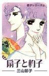 若子シリーズ6 扇子と杓子-電子書籍