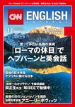 [音声DL付き]CNN ENGLISH EXPRESS 2016年11月号-電子書籍