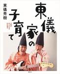 東儀家の子育て 才能があふれ出す35の理由-電子書籍